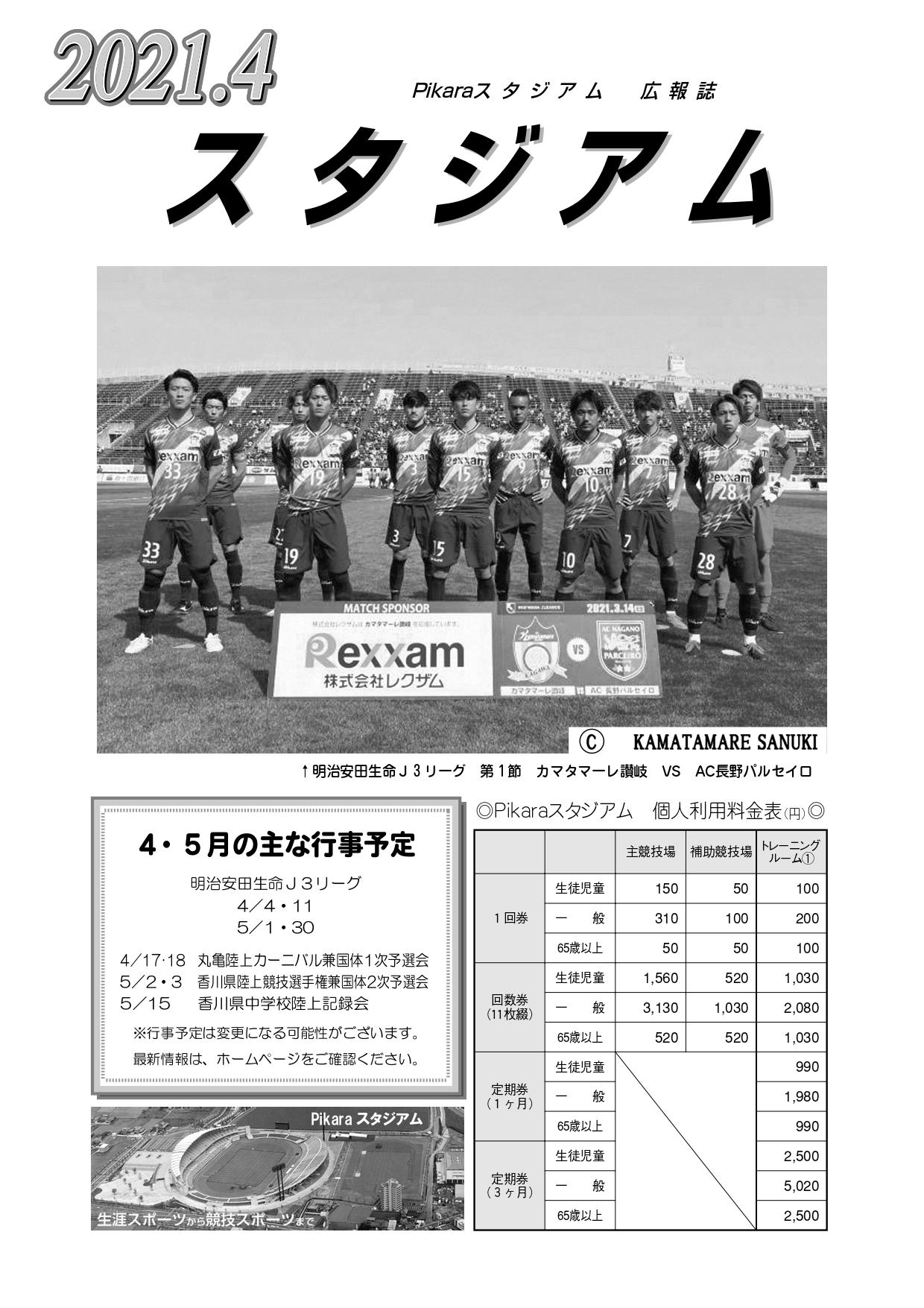 香川県立丸亀競技場 広報誌「スタジアム」